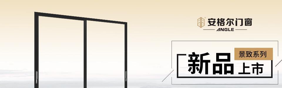 安格尔门窗形象图