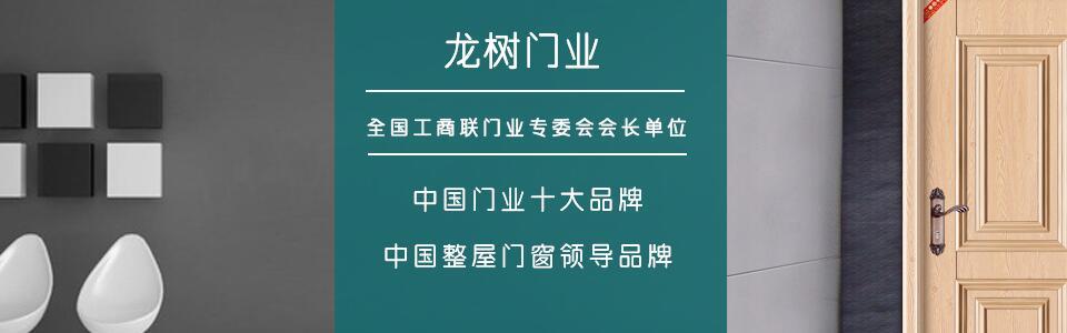 龙树门业形象图