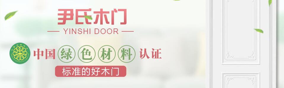 尹氏木门形象图