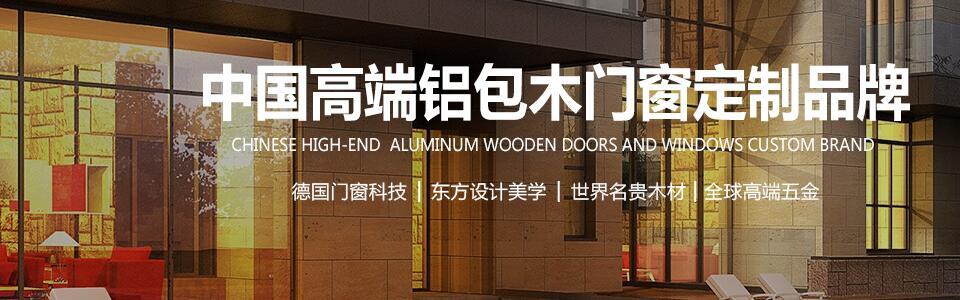 宏明泰铝包木门窗形象图