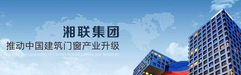 湘联门窗形象图