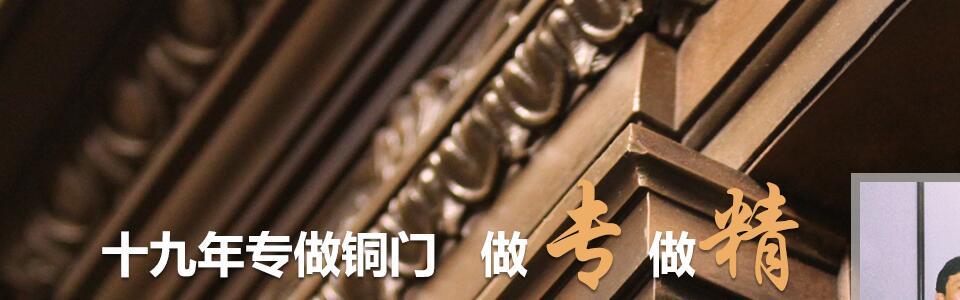 君安铜门形象图