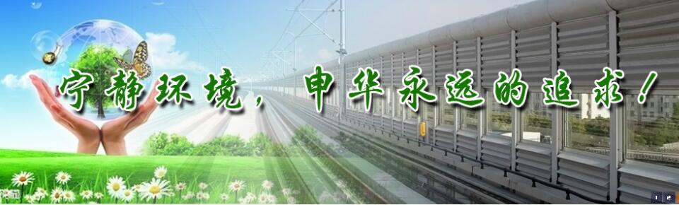 申华隔音窗形象图