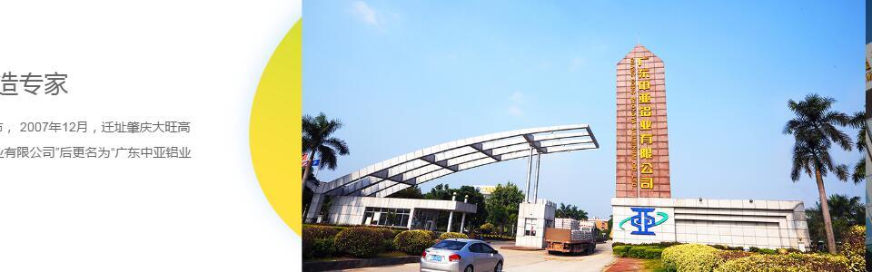 中亚铝业断桥铝形象图