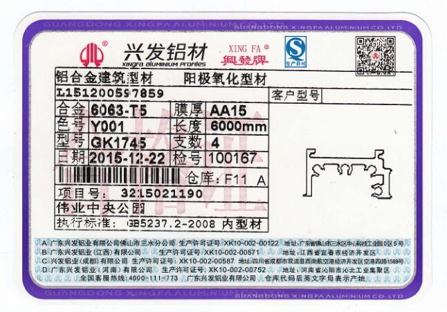 阳极氧化型材产品合格证