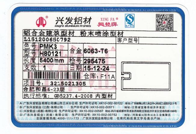 粉末喷涂型材产品合格证