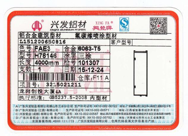 氟碳漆喷涂型材产品合格证