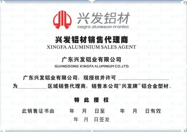 兴发铝材经销点授权证书样本