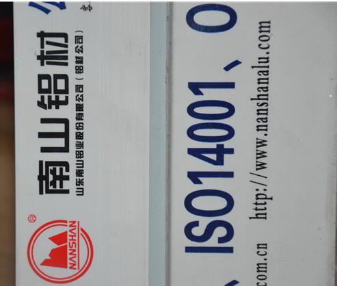 有南山铝业标签