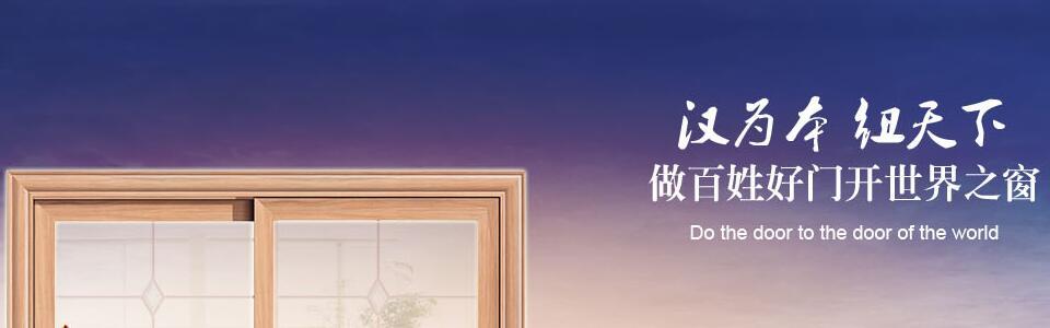 汉纽断桥铝门窗形象图