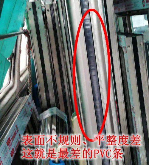 断桥铝门窗穿pvc条合格吗