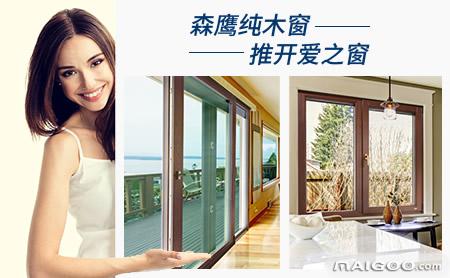 铝木复合门窗品牌排行榜