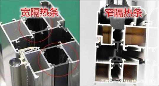 断桥铝门窗中间的隔热条多宽合适