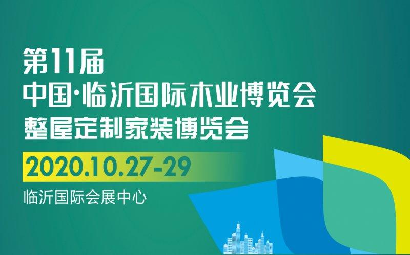 展会预告丨2020第11届中国·临沂国际木业博览会