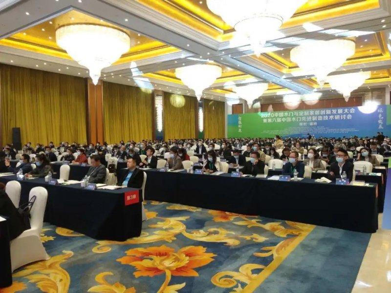 2020中国(宿州)木门与定制家居创新发展大会暨第六届中国木门先进制造技术研讨会隆重召开