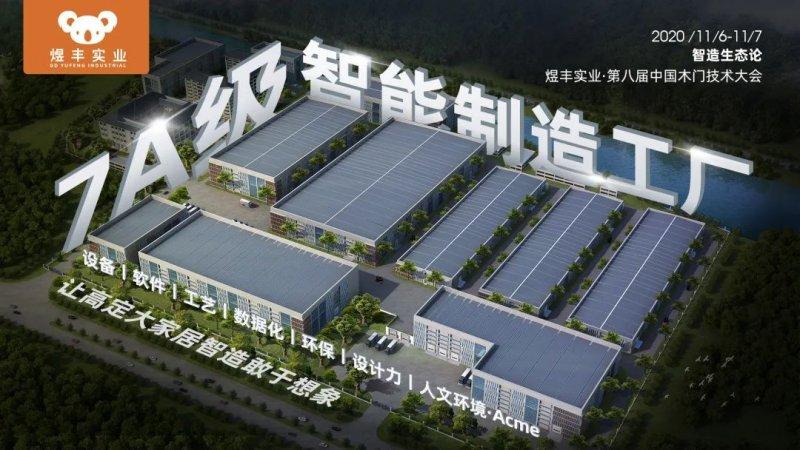 煜丰实业:高定大家居7A级智造工厂开放在即