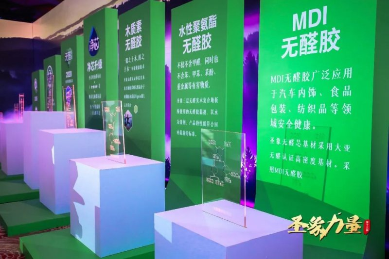 中国林产工业协会