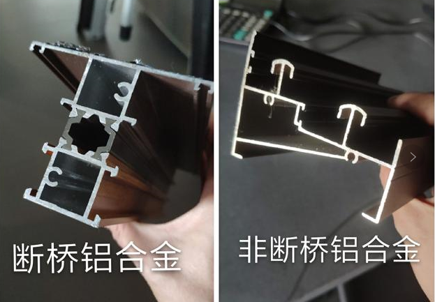 断桥铝与非断桥铝区别
