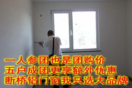 郭公庄幸福家园断桥铝门窗团购特惠