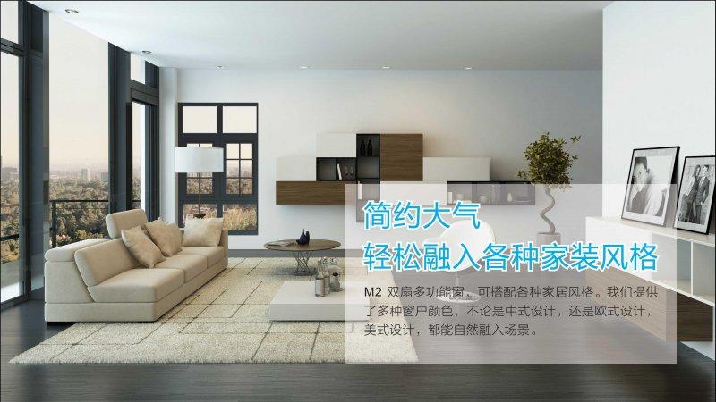 家装新方向:智能门窗逐渐火爆
