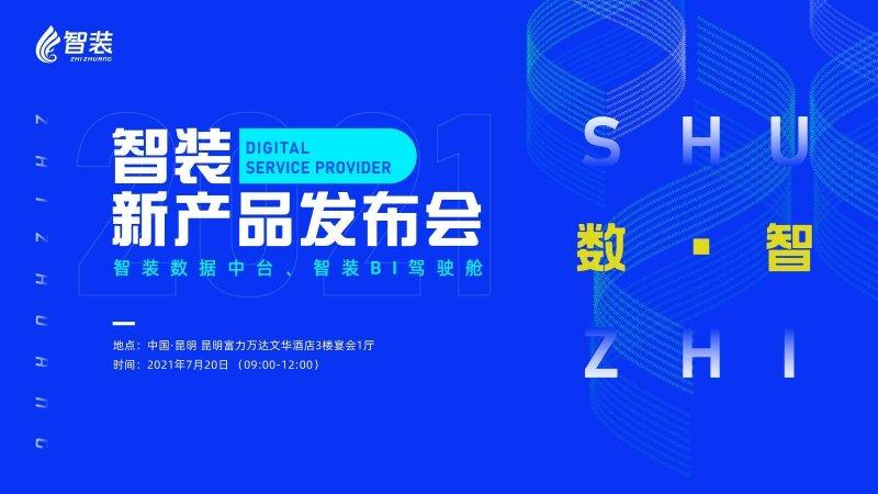 2021智装新产品发布会7月20日将在昆明举办