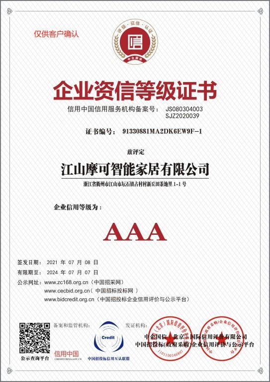 西匠木门有限公司荣获AAA级企业信用等级证书_2