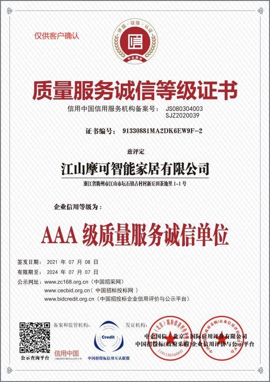 西匠木门有限公司荣获AAA级企业信用等级证书_3