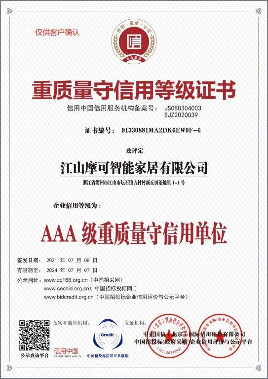 西匠木门有限公司荣获AAA级企业信用等级证书_1