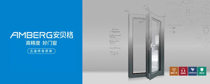 安贝格系统门窗形象图