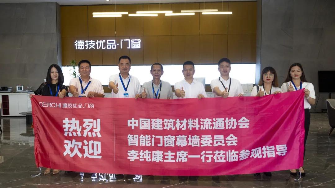 德技优品门窗|中国建筑材料流通协会走进德技优品,参观交流共促发展