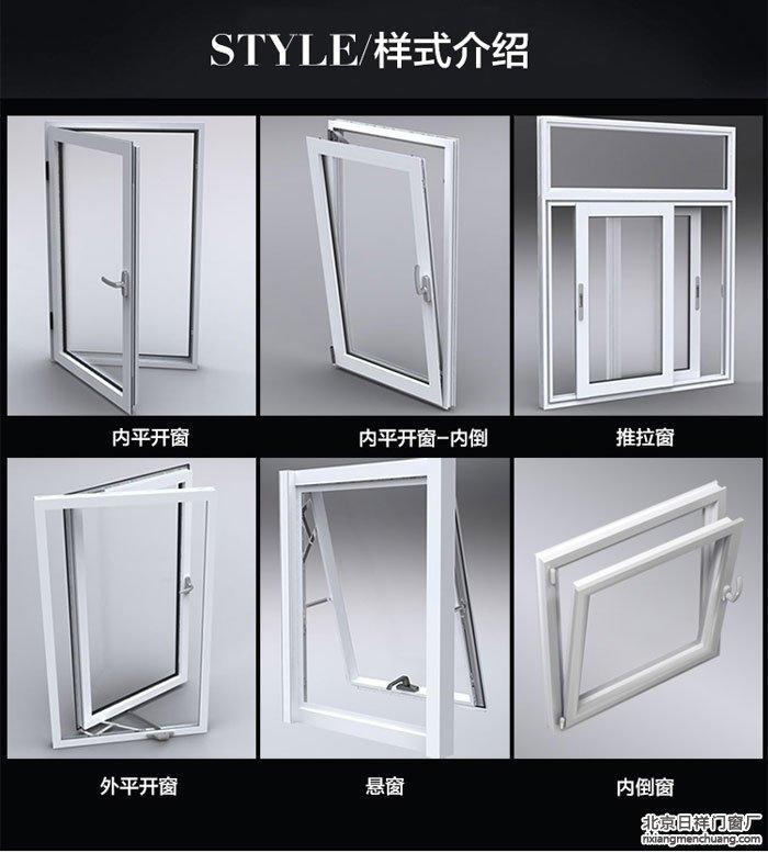 断桥铝窗常见样式