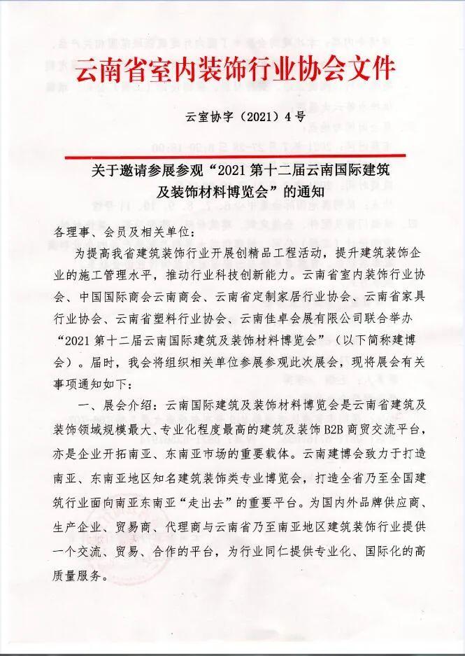 2021云南建博会 7月29-31号 在昆明滇池国际会展中心举行