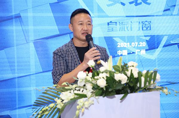 皇派门窗朱福庆:五星安装规范标准是皇派对消费者的深切关怀