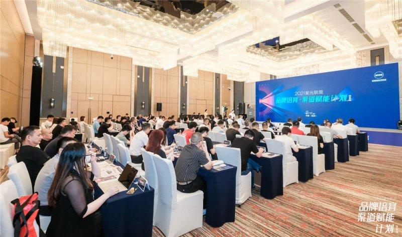 共建行业生态链,2021星光联盟在杭州举行!