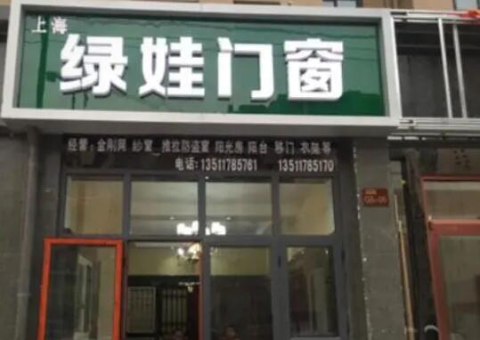 上海绿娃门窗几线品牌