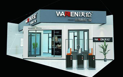 沃伦门窗是10大品牌吗