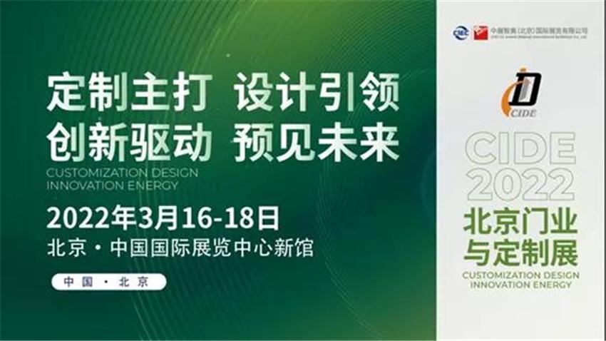 2022北京门业展览会将于3月16-18日在北京·中国国际展览中心新馆举行