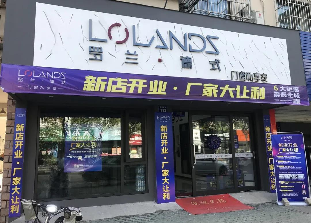 罗兰德式门窗象山店盛大开业!