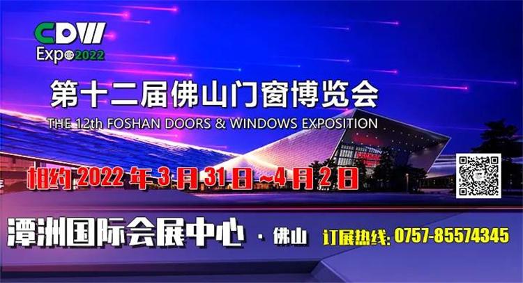 2022年3月31日-4月2日,第12届佛山门窗博览会暨定制家居博览会在潭洲开幕