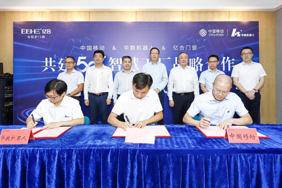 亿合门窗携手中国移动、华数机器人联合打造门窗行业首个5G+智慧工厂