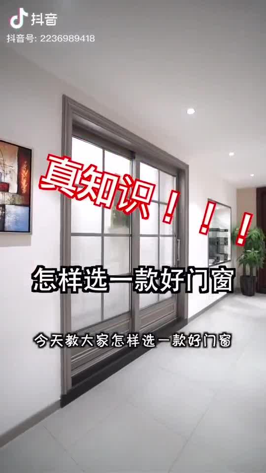 怎样选一款好的门窗呢