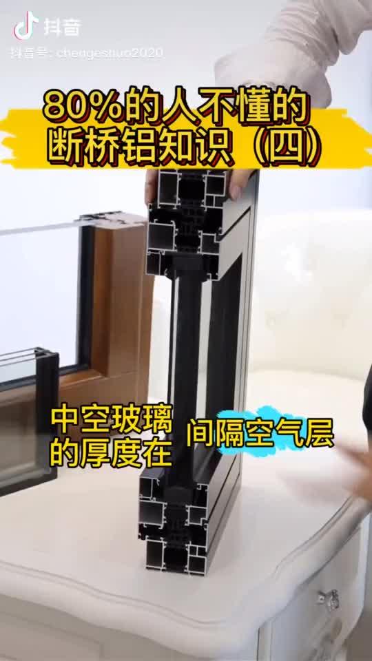 断桥铝玻璃厚度是多少?