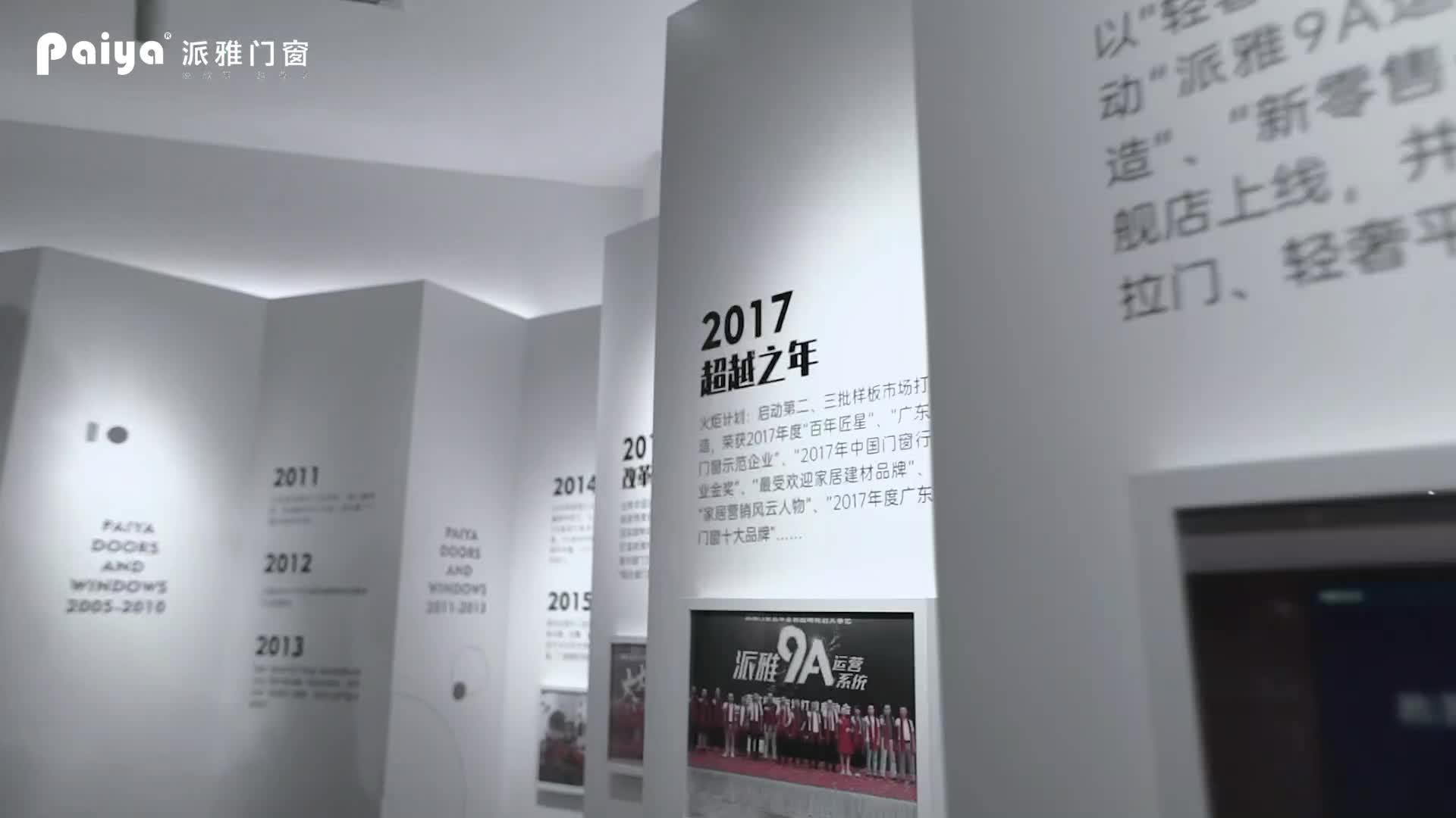 派雅门窗视频宣传片