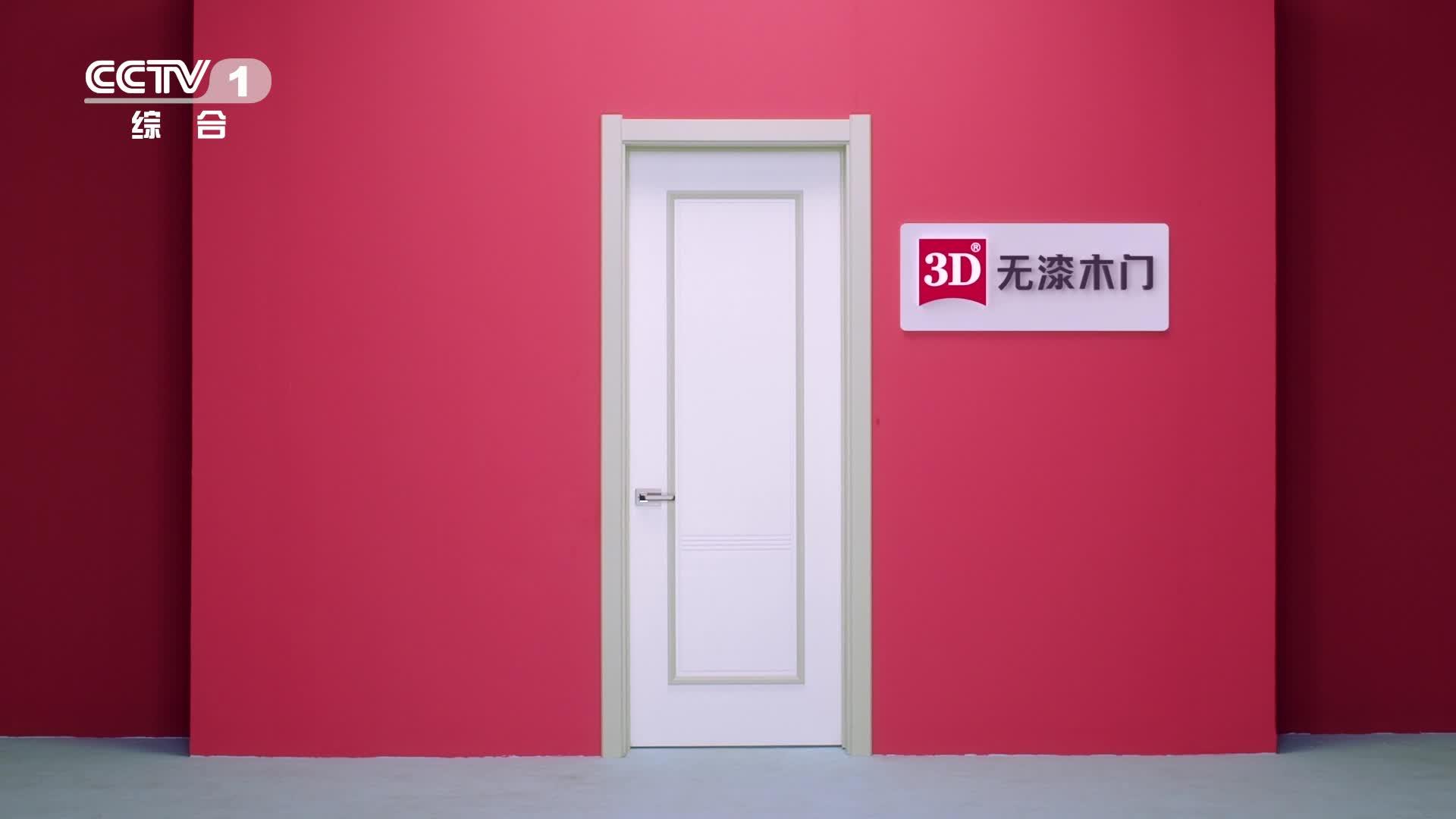 3d木门视频宣传片