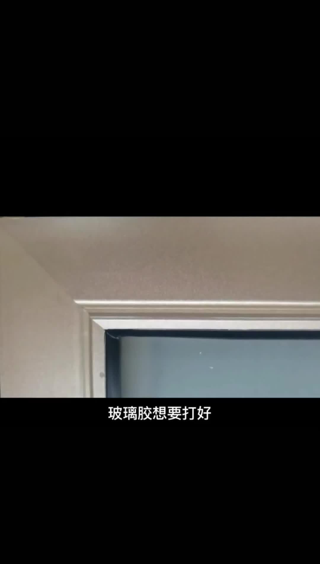门窗打胶技巧视频