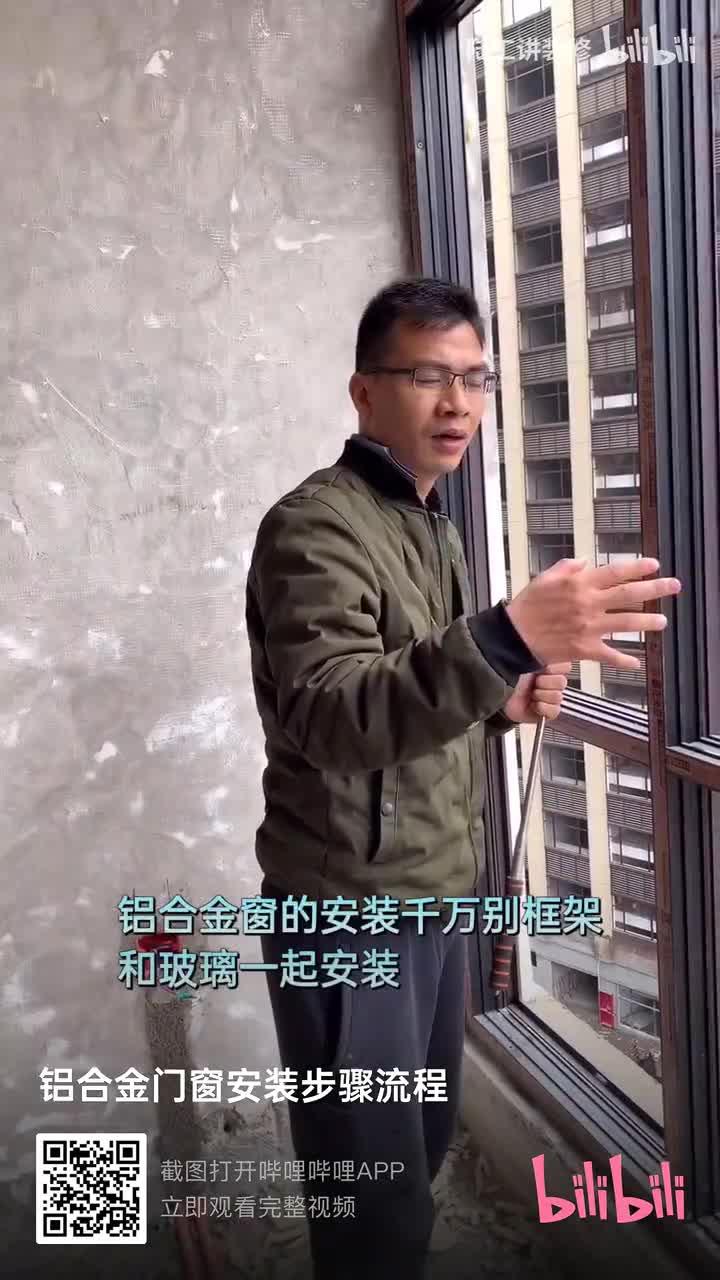 门窗安装步骤视频